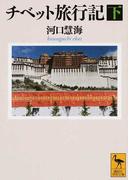 チベット旅行記 下
