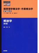 標準理学療法学・作業療法学 専門基礎分野 PT OT 第4版 解剖学