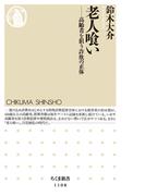 老人喰い 高齢者を狙う詐欺の正体 (ちくま新書)(ちくま新書)