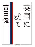英国に就て (ちくま学芸文庫)(ちくま学芸文庫)