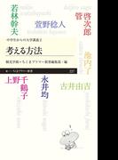 考える方法 (ちくまプリマー新書 中学生からの大学講義)(ちくまプリマー新書)