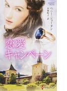 恋愛キャンペーン (ハーレクイン・プレゼンツ 作家シリーズ)(ハーレクインプレゼンツ)
