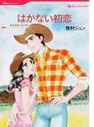 はかない初恋 (ハーレクインコミックス Pure Romance)(ハーレクインコミックス)