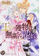 王の獲物は無垢な花嫁 (乙女ドルチェ・コミックス)(乙女ドルチェ・コミックス)