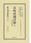 日本立法資料全集 別巻967 市町村制詳解