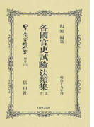 日本立法資料全集 別巻875 各國官吏試驗法類集