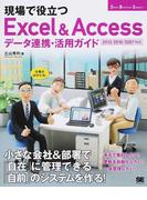 現場で役立つExcel & Accessデータ連携・活用ガイド 仕事がはかどる! (Small Business Support)