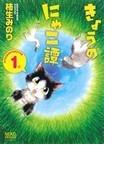 きょうのにゃこ譚(コミック) 2巻セット