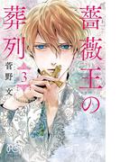 薔薇王の葬列 3(プリンセス・コミックス)