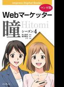 【マンガ版】Webマーケッター瞳 シーズン4