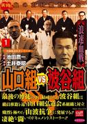山口組VS波谷組 浪速血戦 1(実録極道抗争シリーズ)