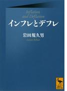 インフレとデフレ(講談社学術文庫)