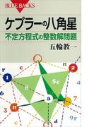 ケプラーの八角星 不定方程式の整数解問題(ブルー・バックス)