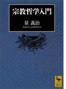 宗教哲学入門(講談社学術文庫)