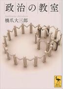 政治の教室(講談社学術文庫)