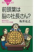 前頭葉は脳の社長さん? 意思決定とホムンクルス問題(ブルー・バックス)
