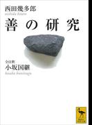 善の研究(講談社学術文庫)