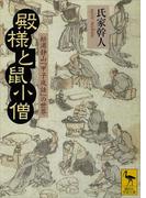 殿様と鼠小僧 松浦静山『甲子夜話』の世界(講談社学術文庫)