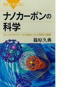ナノカーボンの科学 セレンディピティーから始まった大発見の物語(ブルー・バックス)