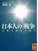 日本人の「戦争」 古典と死生の間で(講談社学術文庫)