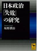 日本政治「失敗」の研究(講談社学術文庫)