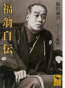福翁自伝(講談社学術文庫)
