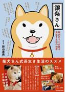 銀柴さん(辰巳出版ebooks)