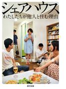 シェアハウス わたしたちが他人と住む理由(辰巳出版ebooks)