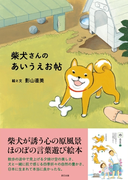 柴犬さんのあいうえお帖(辰巳出版ebooks)