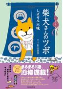 柴犬さんのツボ しばせん三昧(辰巳出版ebooks)