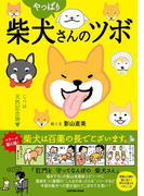 やっぱり柴犬さんのツボ(辰巳出版ebooks)