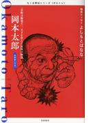 岡本太郎 ――「芸術は爆発だ」。天才を育んだ家族の物語(ちくま評伝シリーズ〈ポルトレ〉)