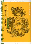 ワンガリ・マータイ ――「MOTTAINAI」で地球を救おう(ちくま評伝シリーズ〈ポルトレ〉)