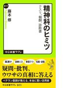 精神科のヒミツ クスリ・報酬・診断書(中公新書ラクレ)