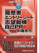 2016年度版 履歴書・エントリーシート・志望動機・自己PRの書き方(就職の赤本シリーズ)