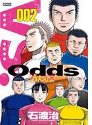 Odds VS! : 2(アクションコミックス)
