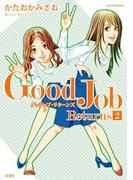 Good Job Returns : 2(ジュールコミックス)