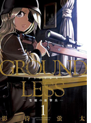 GROUNDLESS -隻眼の狙撃兵-(アクションコミックス)