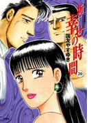 新 幸せの時間 20(アクションコミックス)