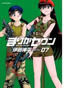 まりかセヴン 7(アクションコミックス)