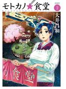 モトカノ☆食堂 : 2(アクションコミックス)