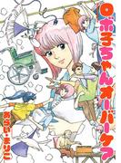ロボ子ちゃんオーバーケア(アクションコミックス)