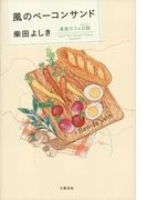 風のベーコンサンド 高原カフェ日誌(文春e-book)