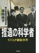 捏造の科学者 STAP細胞事件(文春e-book)