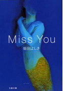 Miss You(文春文庫)