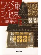 【セット商品】東京バンドワゴン 1~5巻セット(集英社文庫)