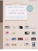ハンドメイドのお財布BOOK お財布づくりはこの一冊でOK! (Heart Warming Life Series)(Heart Warming Life Series)