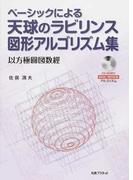ベーシックによる天球のラビリンス図形アルゴリズム集 以方極圓図数經
