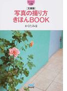 写真の撮り方きほんBOOK 文庫版 (マイナビ文庫)