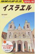 地球の歩き方 2015〜16 E05 イスラエル